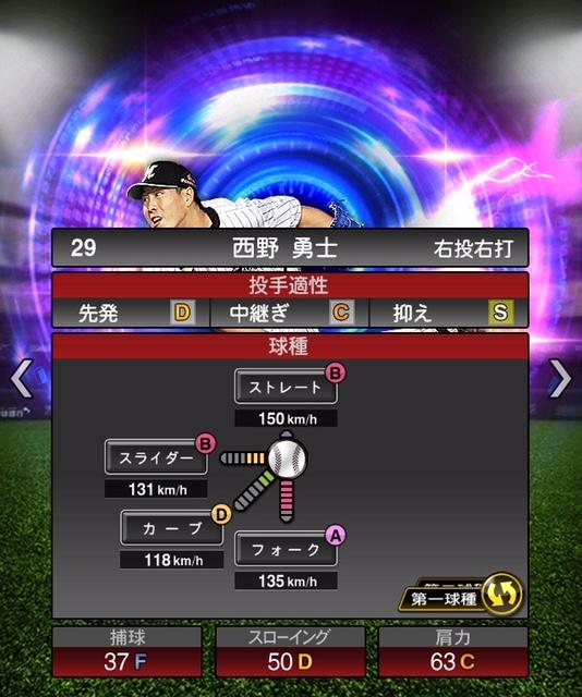 2019-ts-西野勇二-投手適性-第一球種