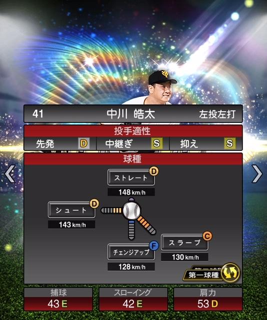 2019-se-中川皓太-投手適性-第一球種