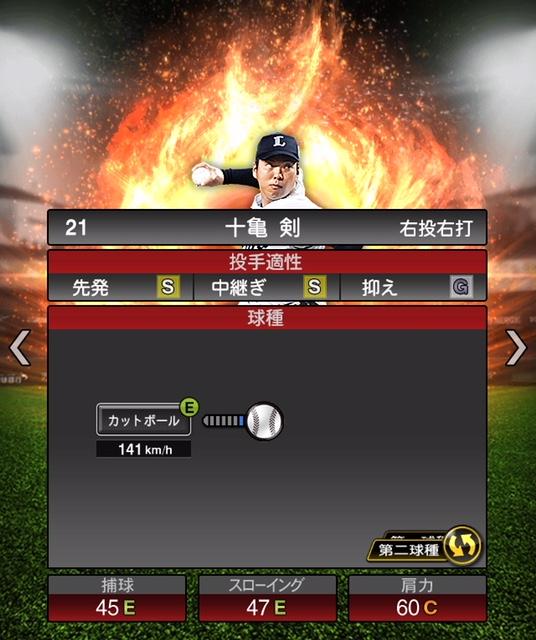 2019-s1-十亀剣-投手適性-第二球種
