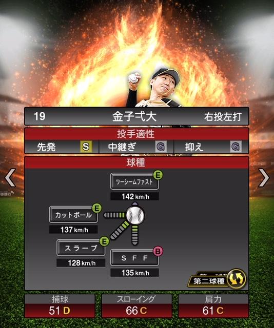 2019-s1-金子弌大-投手適性-第二球種