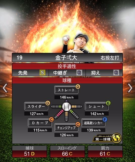 2019-s1-金子弌大-投手適性-第一球種