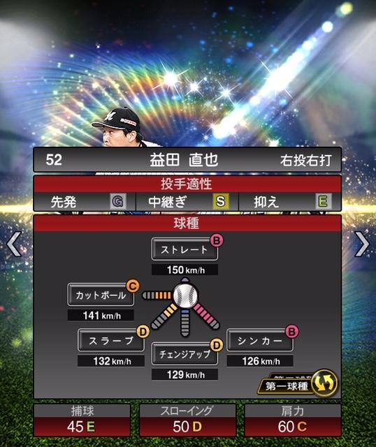 2019-se-益田直也-投手適性-第一球種