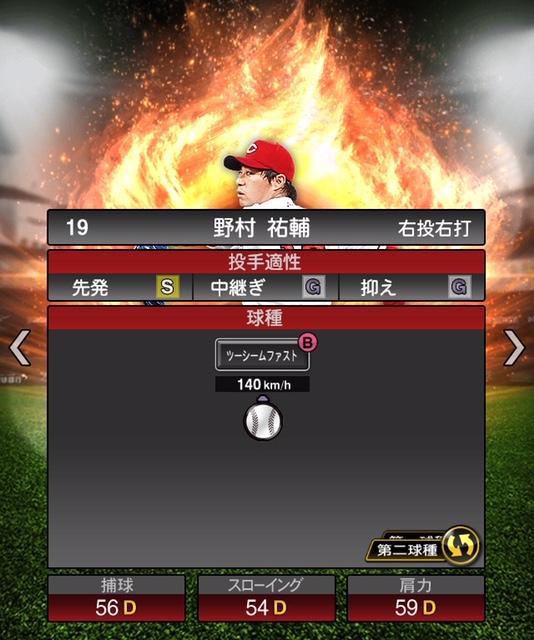 2019-s1-野村祐輔-投手適性-第二球種