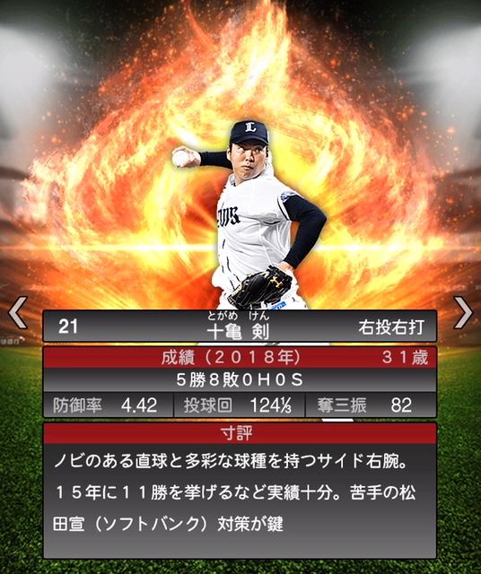 2019-s1-十亀剣-寸評