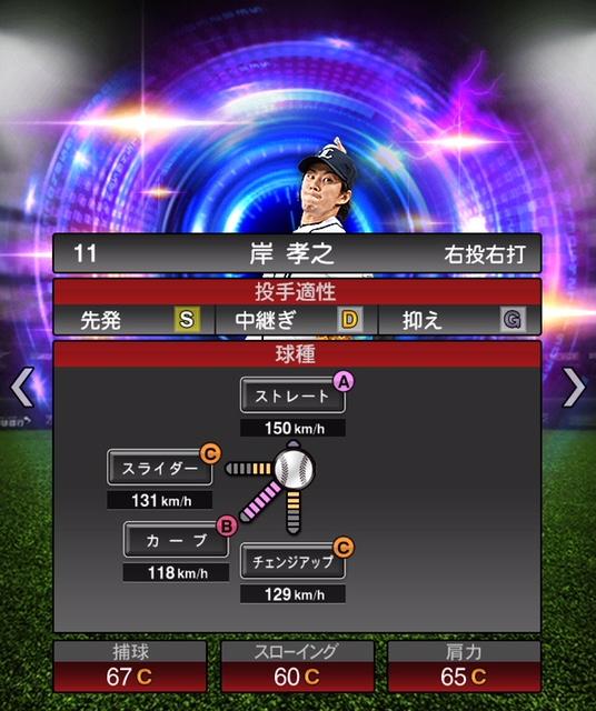 2019-ts-岸孝之-投手適性