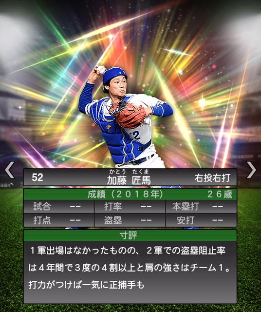 2019-s1-加藤匠馬-寸評