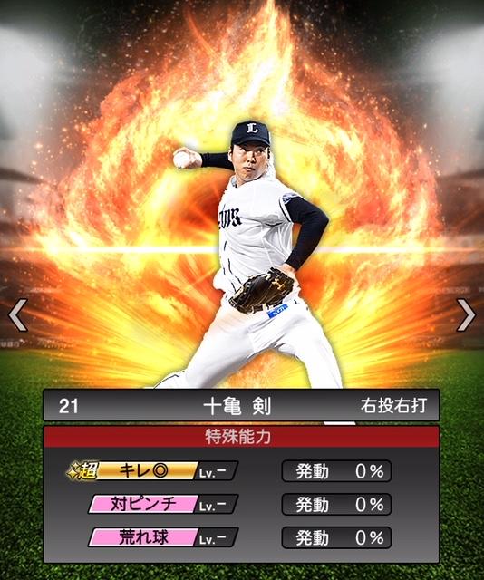 2019-s1-十亀剣-特殊能力