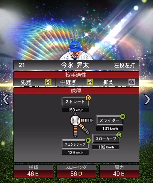 2019-se-今永昇太-投手適性