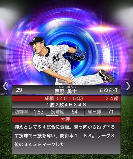 2019-ts-西野勇二-寸評