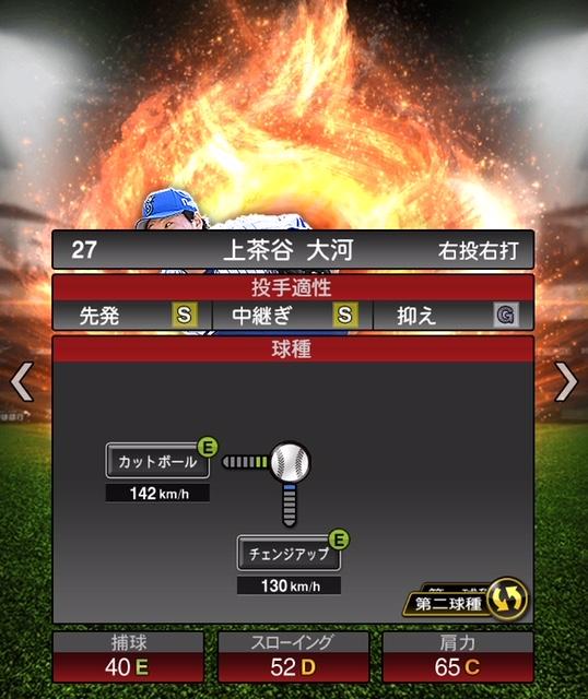 2019-s1-上茶谷大河-変化球2