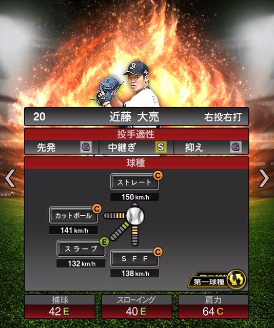2019-s1-近藤大亮-投手適性-第一球種