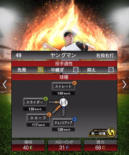 2019-s1-ヤングマン-投手適性-第一球種