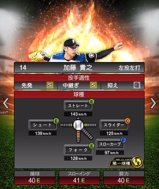 2019-s1-加藤貴之-変化球1