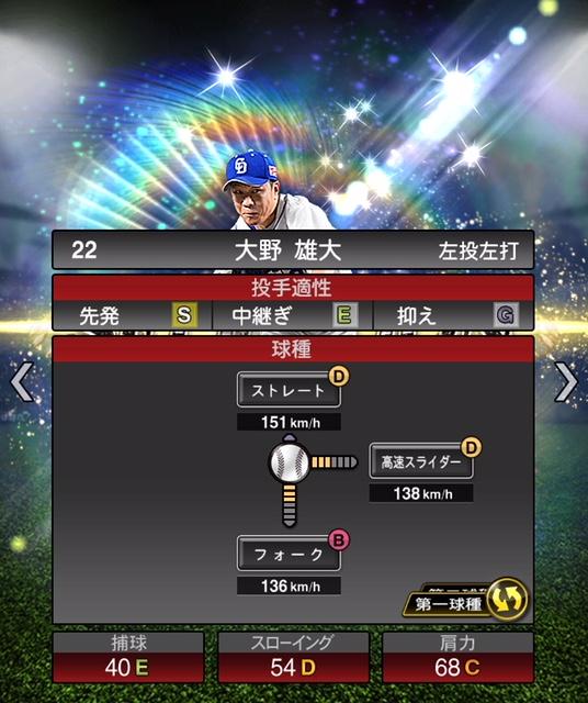 2019-se-大野雄大-投手適性-第一球種