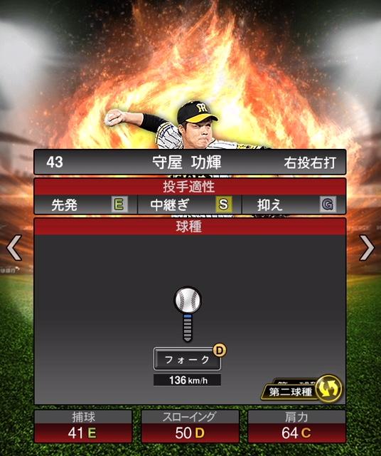 v2019-s1-守屋功輝-投手適性-第二球種