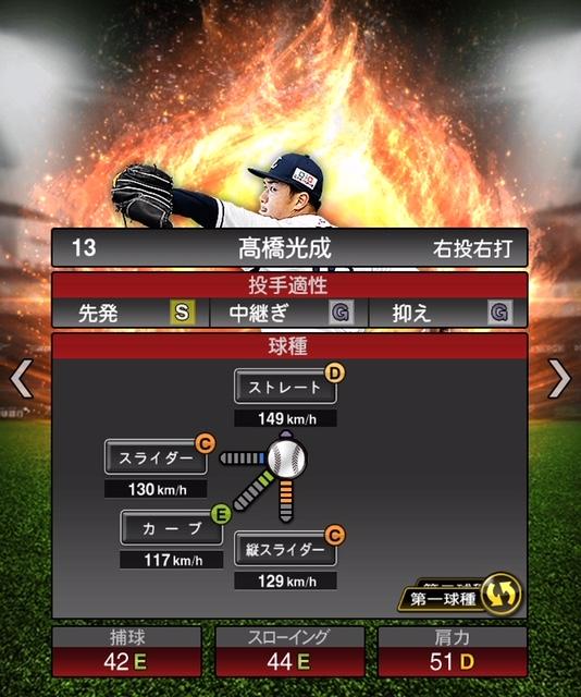 2019-s1-高橋光成-投手適性-第一球種