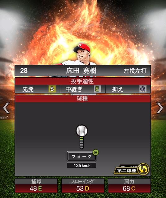 2019-s1-床田寛樹-変化球2