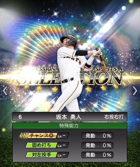 2019-se-坂本勇人-特殊能力