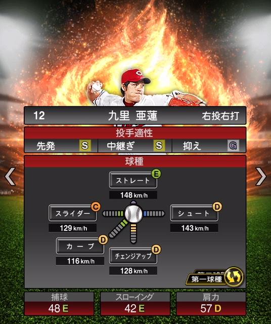 2019-s1-九里亜蓮-投手適性-第一球種