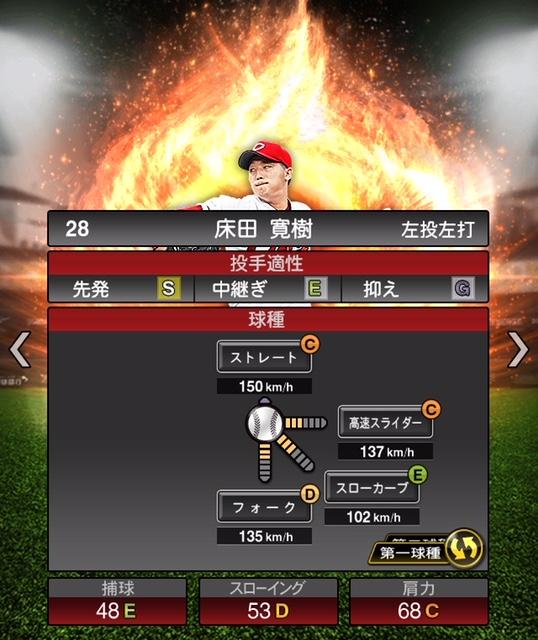 2019-s1-床田寛樹-変化球1