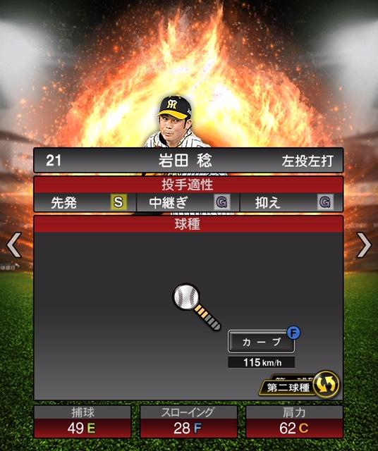 2019-s1-岩田稔-変化球2
