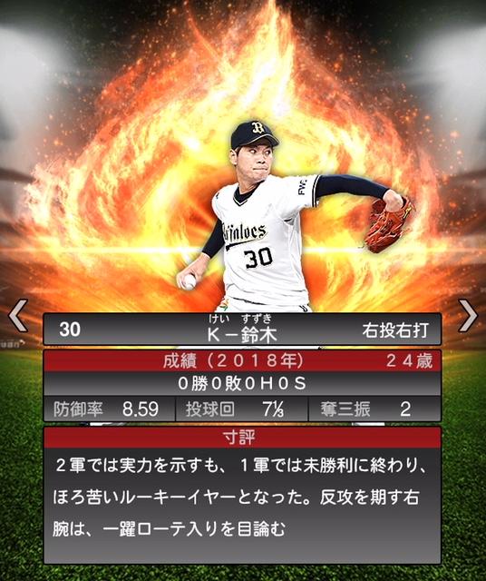 2019-s1-K鈴木-寸評