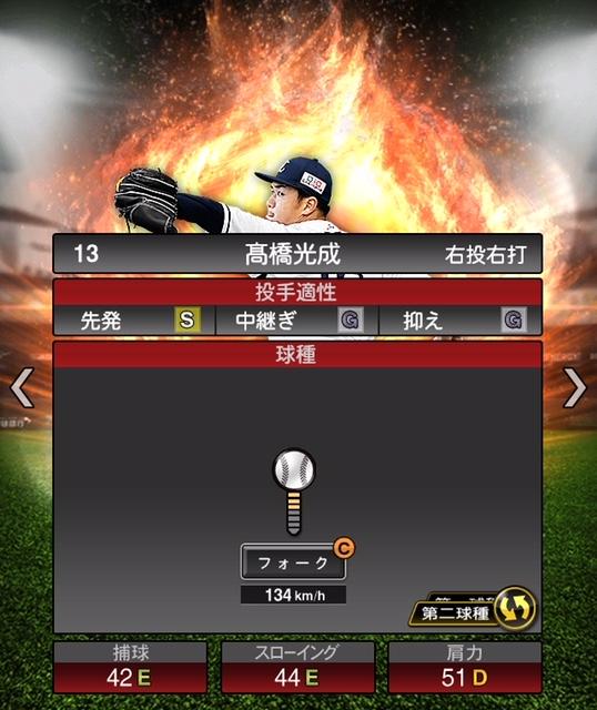 2019-s1-高橋光成-投手適性-第二球種