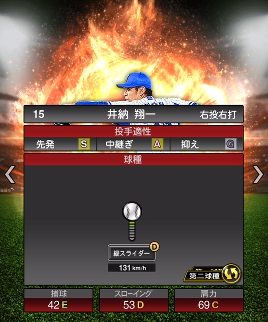 2019-s1-井納翔一-投手適性-第二球種