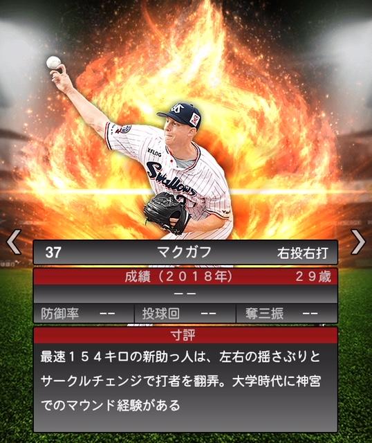 2019-s1-マクガフ-寸評