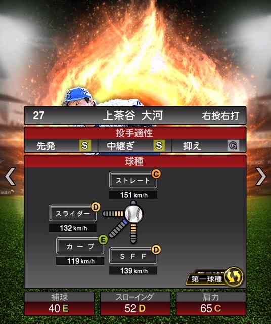 2019-s1-上茶谷大河-変化球1