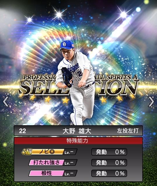 2019-se-大野雄大-特殊能力