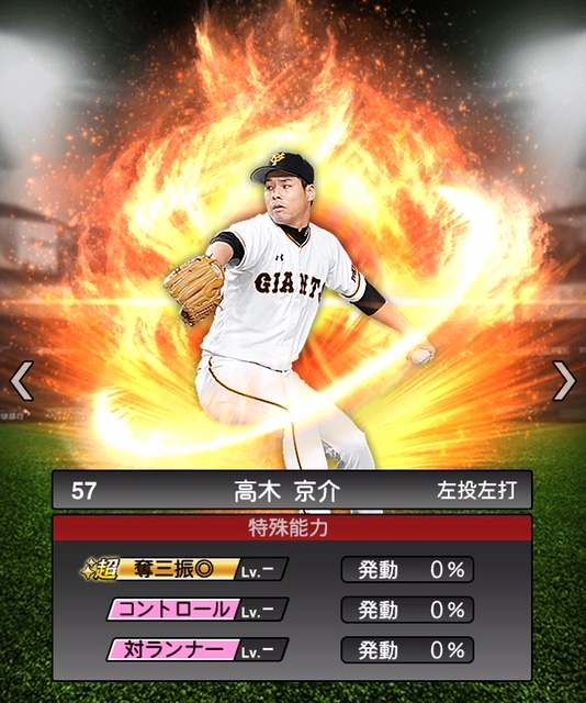 2019-s1-高木京介-特殊能力