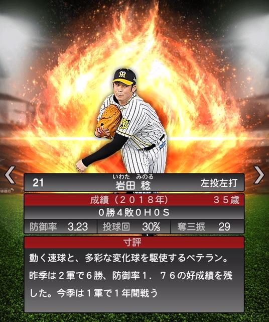 2019-s1-岩田稔-寸評