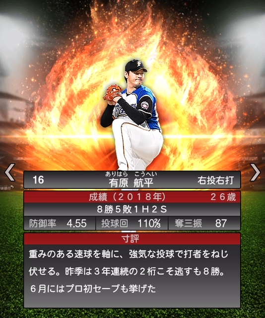 2019-s1-有原航平-寸評