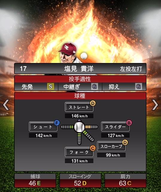 2019-s1-塩見貴洋-変化球