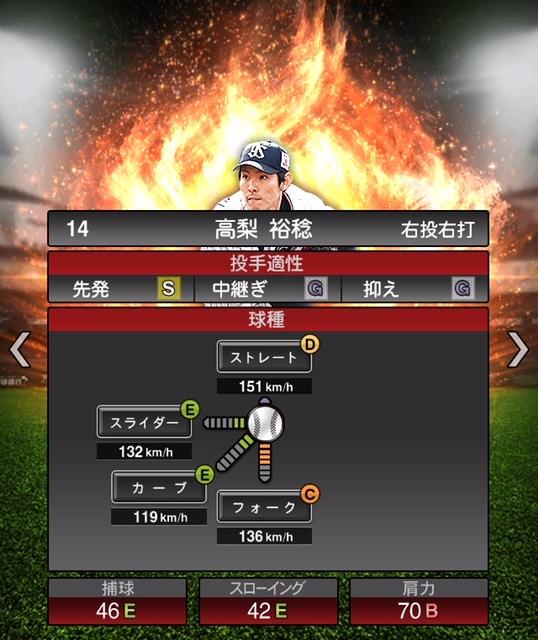 2019-s1-高梨裕稔-変化球