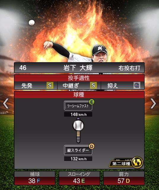 2019-s1-岩下大輝-変化球2
