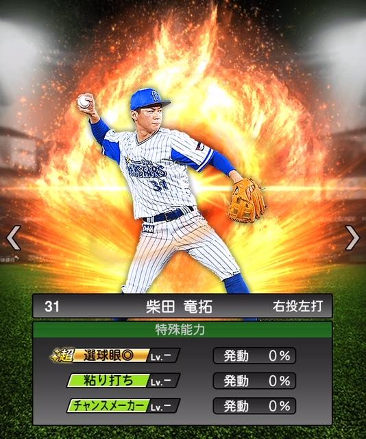 2019-s1-柴田竜拓-特殊能力