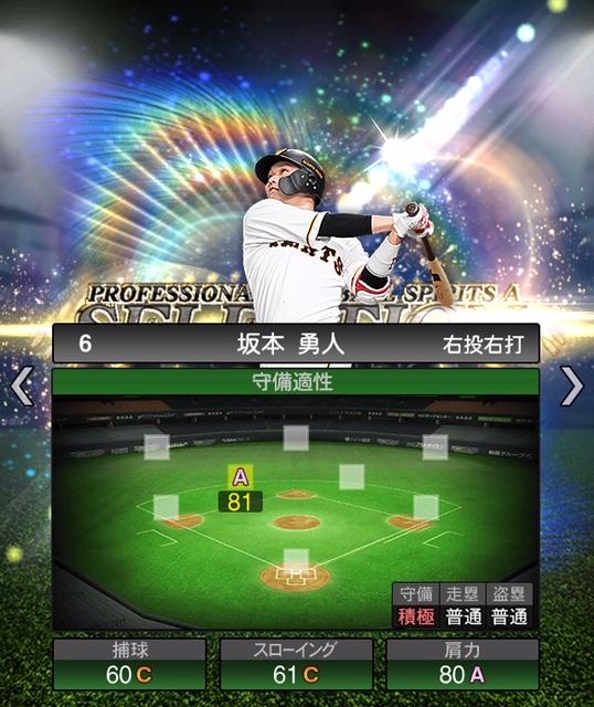 2019-se-坂本勇人-守備適性