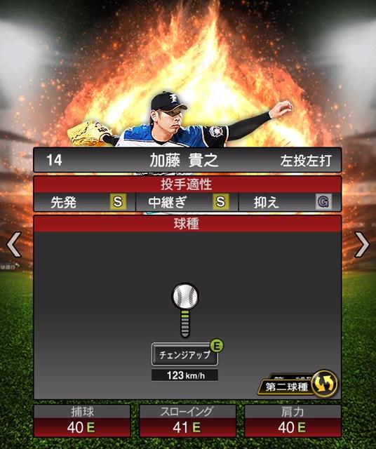 2019-s1-加藤貴之-変化球2