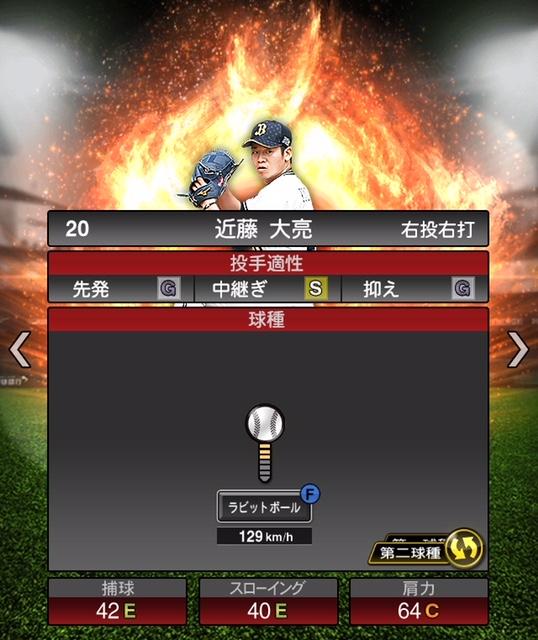 2019-s1-近藤大亮-投手適性-第二球種