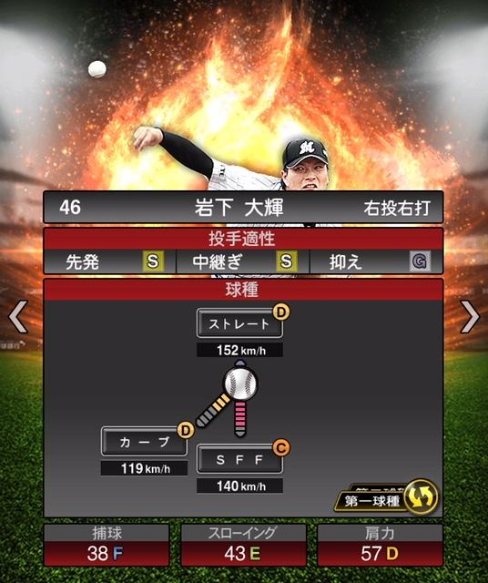 2019-s1-岩下大輝-変化球1