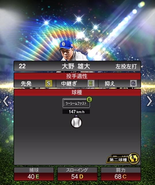 2019-se-大野雄大-投手適性-第二球種