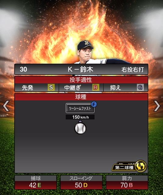 2019-s1-K鈴木-変化球2