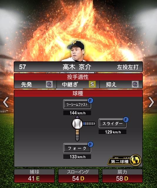 2019-s1-高木京介-投手適性-第二球種