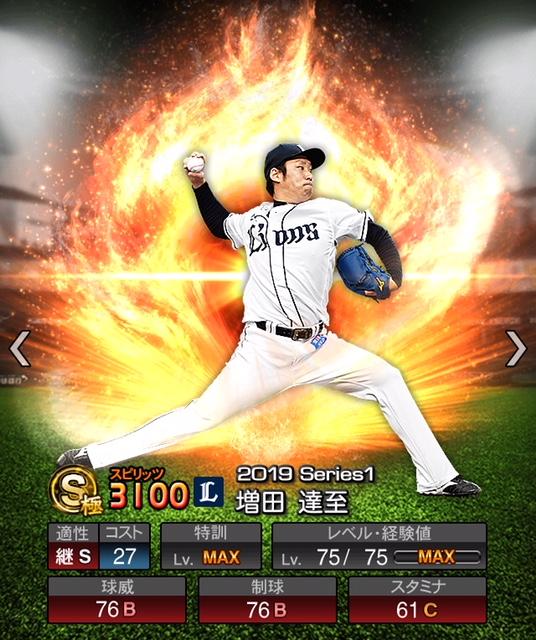 2019-s1-増田達至