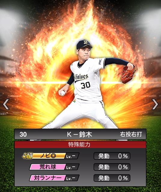 2019-s1-K鈴木-特殊能力