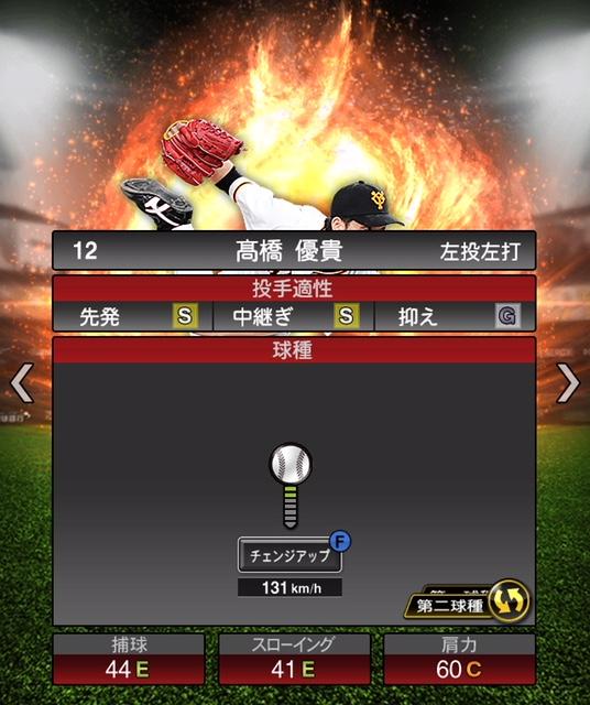 2019-s1-高橋優貴-変化球2