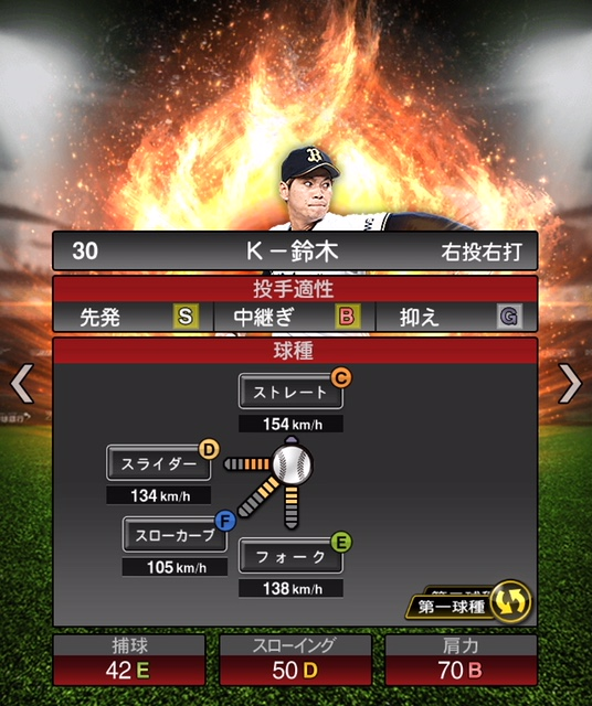 2019-s1-K鈴木-変化球1