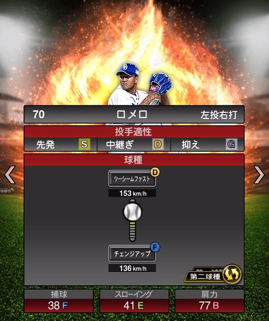 2019-s1-ロメロ-変化球2